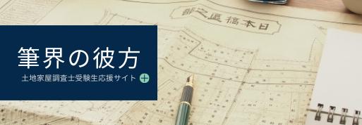 土地家屋調査士受験生応援サイト